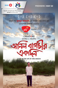 Anil Bagchir Ek Din (A Day in the Life of Anil Bagchi)